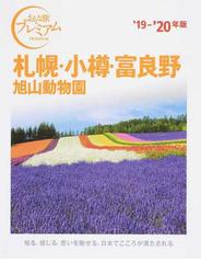 札幌・小樽・富良野 旭山動物園 '19−'20年版