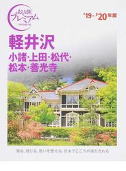 軽井沢 小諸・上田・松代・松本・善光寺 '19−'20年版