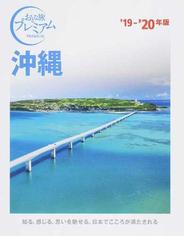 沖縄 '19−'20年版