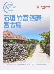 石垣・竹富・西表・宮古島 '19−'20年版