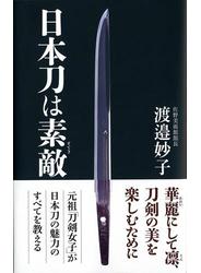 日本刀は素敵