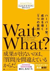 """""""Wait, What?(ウェイト、ホワット?) ハーバード発、成功を導く「5つの質問」"""""""