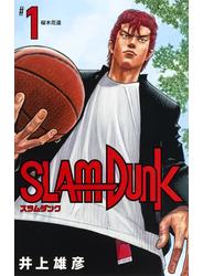 SLAM DUNK 1 新装再編版 (愛蔵版コミックス)