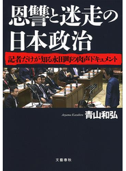 恩讐と迷走の日本政治 記者だけが知る永田町の肉声ドキュメント