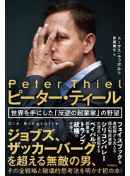 ピーター・ティール  世界を手にした「反逆の起業家」の野望