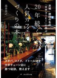 20年続く人気カフェづくりの本