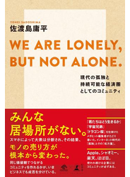 """""""WE ARE LONELY, BUT NOT ALONE. ~現代の孤独と持続可能な経済圏としてのコミュニティ~"""""""