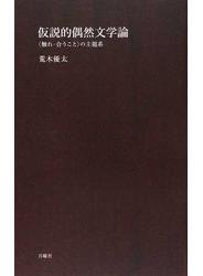 仮説的偶然文学論 〈触れ−合うこと〉の主題系