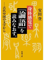 身体感覚で『論語』を読みなおす。 古代中国の文字から
