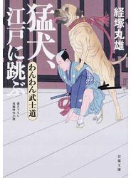 猛犬、江戸に跳ぶ 書き下ろし長編時代小説