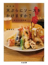 天ぷらにソースをかけますか? ニッポン食文化の境界線 決定版
