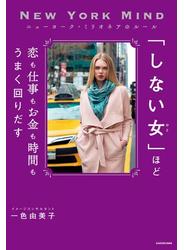 ニューヨーク・ミリオネアのルール 「しない女」ほど恋も仕事もお金も時間もうまく回りだす