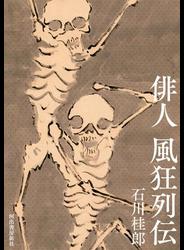 俳人 風狂列伝