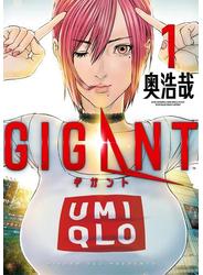 GIGANT 1