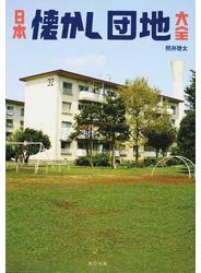 日本懐かし団地大全 美しい昭和の「集合住宅」