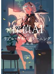 探偵AIのリアル・ディープラーニング(新潮文庫)