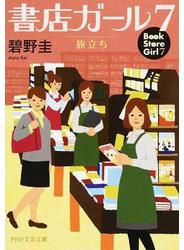 書店ガール 7 旅立ち