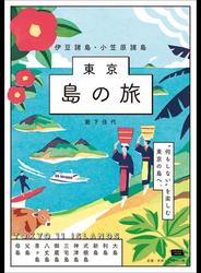 東京 島の旅 伊豆諸島・小笠原諸島