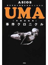 UMA事件クロニクル