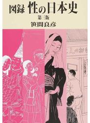図録性の日本史 第3版