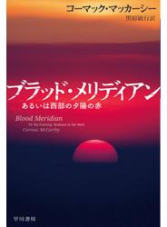 ブラッド・メリディアン あるいは西部の夕陽の赤