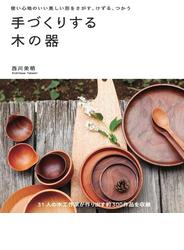 手づくりする木の器