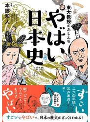 東大教授がおしえる やばい日本史