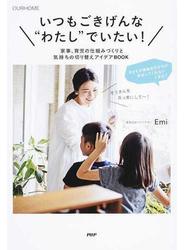 """いつもごきげんな""""わたし""""でいたい! 家事、育児の仕組みづくりと気持ちの切り替えアイデアBOOK OURHOME"""