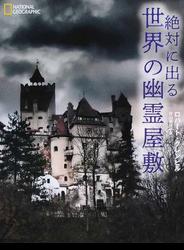 絶対に出る世界の幽霊屋敷