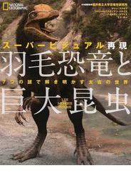 羽毛恐竜と巨大昆虫 スーパービジュアル再現 7つの謎で解き明かす太古の世界