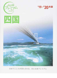 四国 '19−'20年版