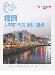 福岡 太宰府・門司・柳川・唐津 '19−'20年版