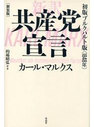 共産党宣言 新訳 初版ブルクハルト版(1848年) 新装版