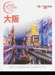 大阪 '19−'20年版