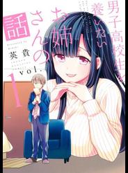 【期間限定 無料】男子高校生を養いたいお姉さんの話(1)