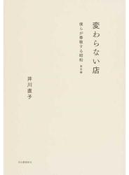変わらない店 僕らが尊敬する昭和 東京編