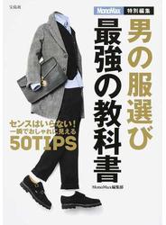 男の服選び最強の教科書 センスはいらない!一瞬でおしゃれに見える50TIPS