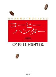 コーヒーハンター
