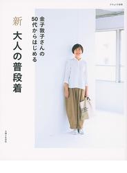 新大人の普段着 金子敦子さんの50代からはじめる