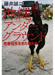 【期間限定価格】沖縄アンダーグラウンド 売春街を生きた者たち