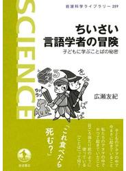 ちいさい言語学者の冒険-子どもに学ぶことばの秘密