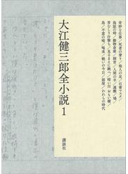大江健三郎全小説 第1巻