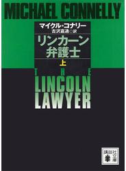 リンカーン弁護士(上)