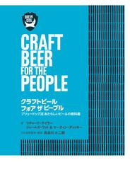 クラフトビールフォアザピープル ブリュードッグ流あたらしいビールの教科書