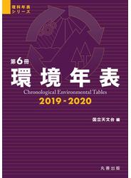 環境年表 第6冊(2019−2020)