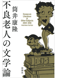 不良老人の文学論 Essays on Literature & Other Subjects 2004−2018