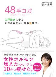 48手ヨガ 江戸遊女に学ぶ女性ホルモンと体力活性法