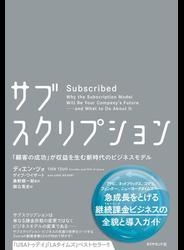 サブスクリプション―――「顧客の成功」が収益を生む新時代のビジネスモデル