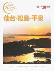 仙台・松島・平泉 '19−'20年版
