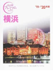 横浜 '19−'20年版